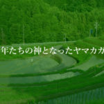 yamakagashi190214